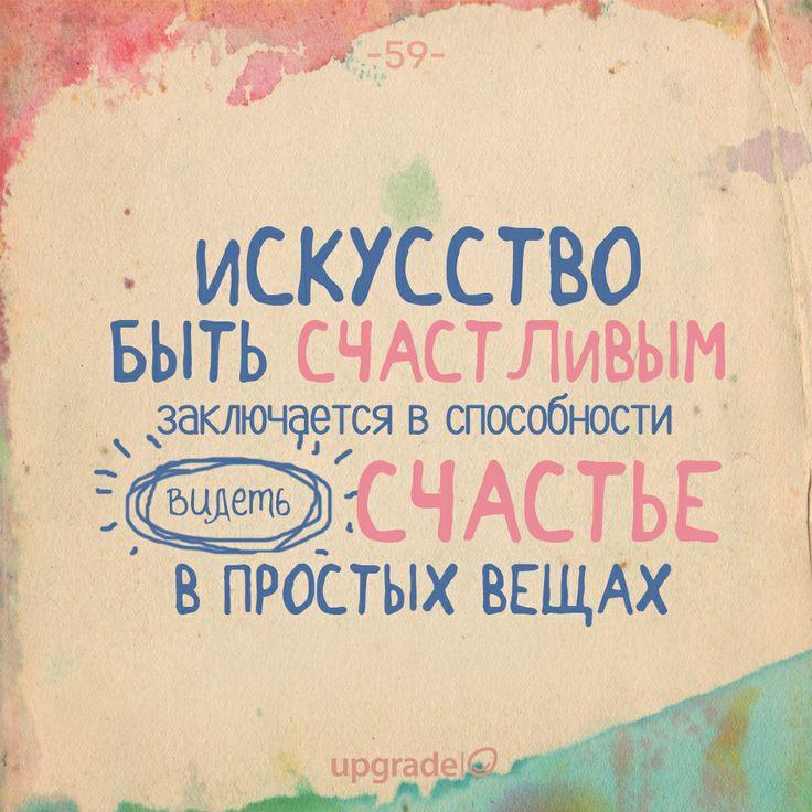 Живите с открытыми глазами... и сердцем...