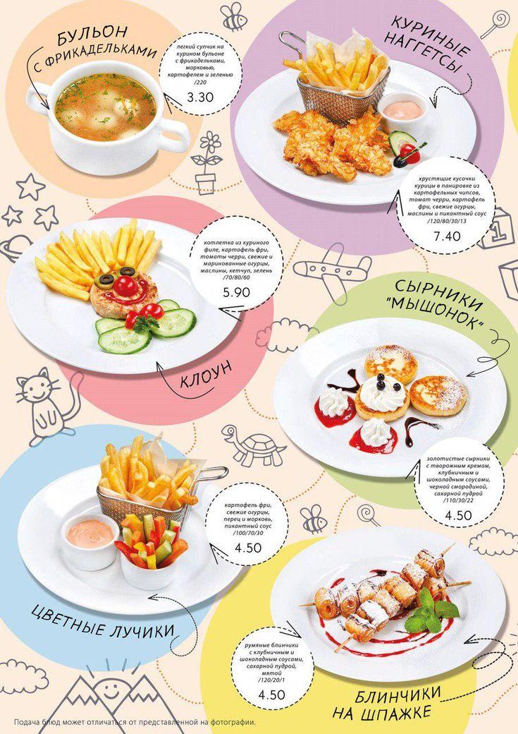 Детское меню в кафе с картинками
