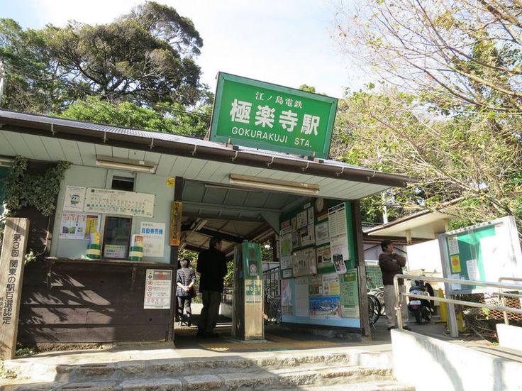 鎌倉市がロケ地のドラマ「最後から二番目の恋」。撮影スポット15箇所をめぐる! - Find Travel