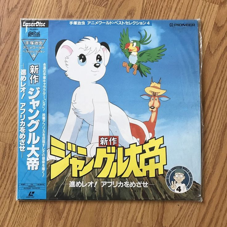 Kimba the White Lion Laserdisc LD Japanese  | eBay