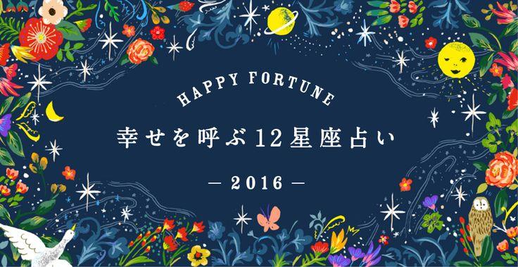 HAPPY FORTUNE 2016年版 幸せを呼ぶ12星座占い