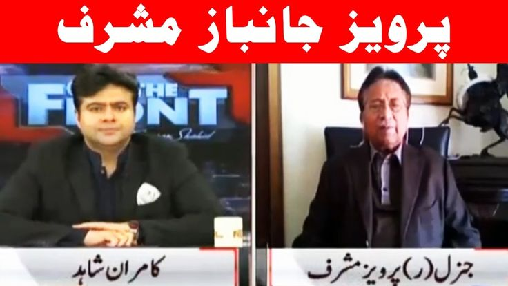 Musharraf Exclusive - On The Front - 22 February 2017 - Dunya News