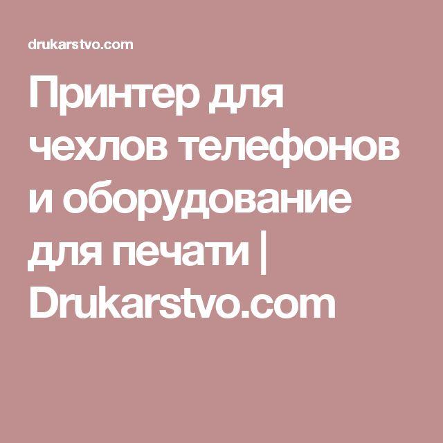 Принтер для чехлов телефонов и оборудование для печати   Drukarstvo.com