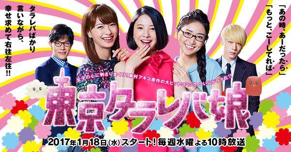 東京タラレバ娘 /Tokyo Tarareba Musume (Drama; 2017)