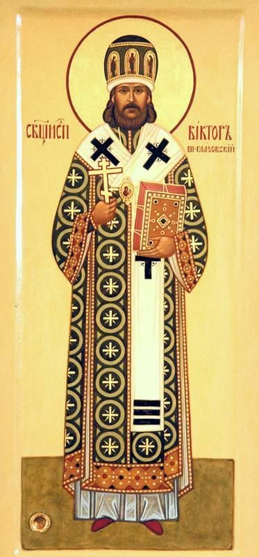 New Hieromartyr Victor (Ostrovidov), Bishop of Glazov (+1934) 19 Apr/02 May