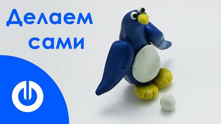 T-toyz Делаем своими руками детское видео Лепим из пластилина пингвина с...