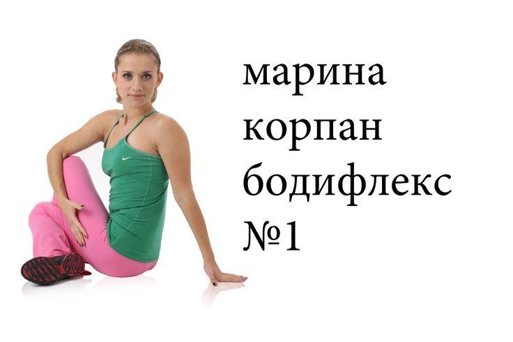 """Марина Корпан. Урок первый. Как похудеть дома? Бодифлекс. """"Живи!"""""""