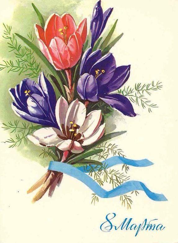 Для, открытки к восьмому марта советские открытки