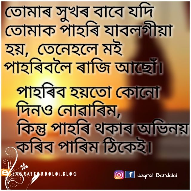 Assamese Quotes For Love, Assamese Quotes For Sad , Assamese Romantic Quotes  Photo, Assamese
