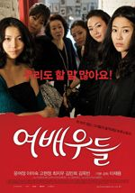 the actresses (2009_je-yong lee)