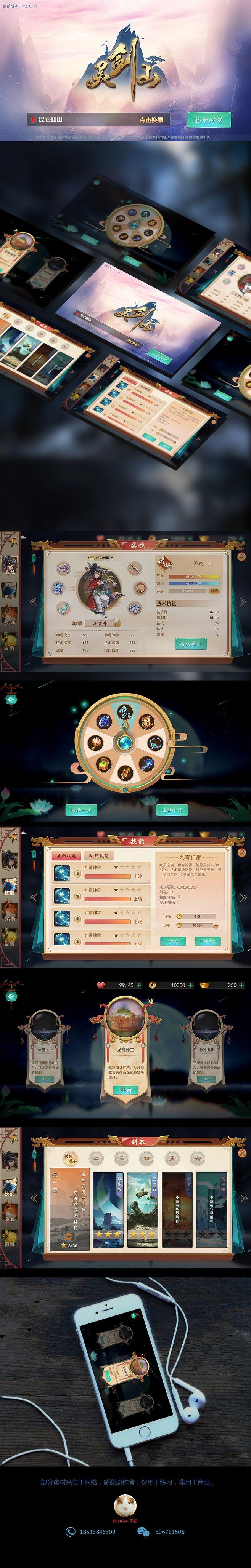 原创作品:灵剑山(中国风RPG)
