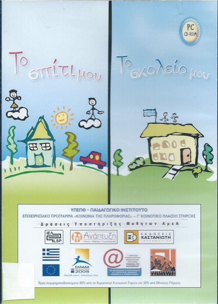 Το Σπίτι μου και το Σχολείο μου - Ψηφιακό Εκπαιδευτικό Υλικό για μαθητές με νοητική αναπηρία