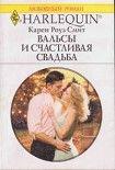 Вальсы и счастливая свадьба. Начните читать книги Смит Карен в электронной онлайн библиотеке booksonline.com.ua. Читайте любимые книги с мобильного или ПК бесплатно и без регистрации.