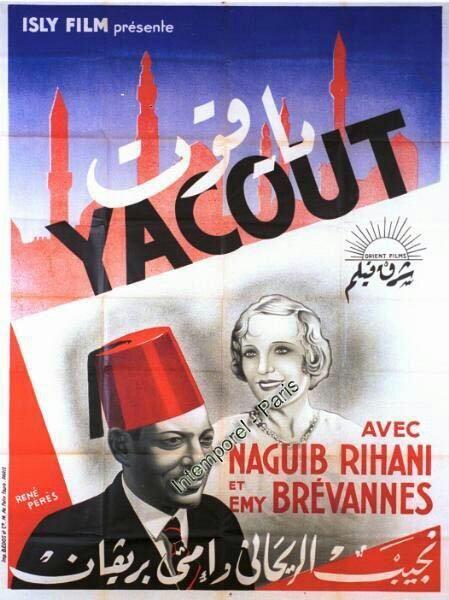 """أفيش فيلم """"ياقوت """" أول فيلم مصري فرنسي 1933 …"""