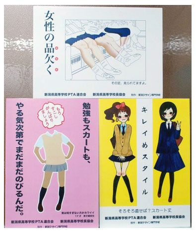 Poster promotes longer skirt length at high school  in Japan: