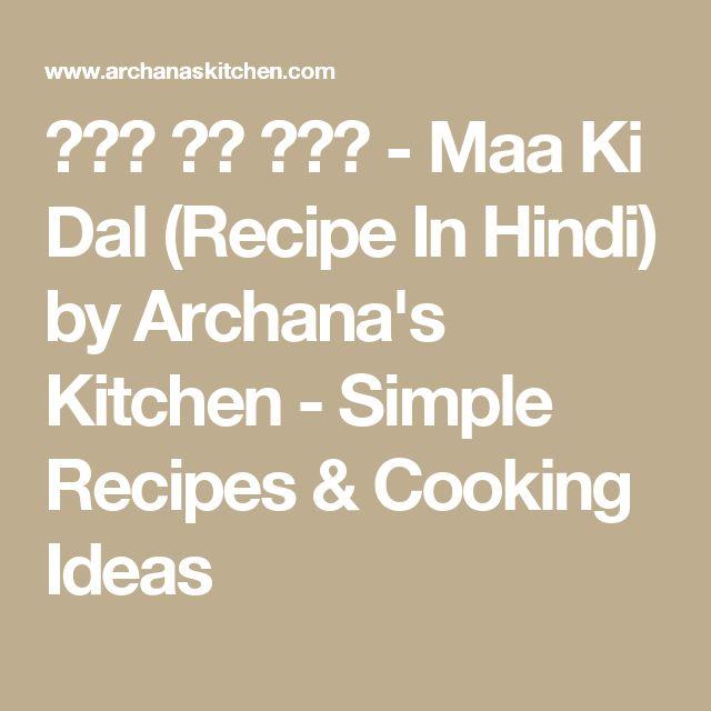 माँ की दाल - Maa Ki Dal (Recipe In Hindi) by Archana's Kitchen - Simple Recipes & Cooking Ideas