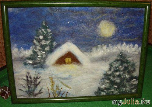 Зимняя ночь, живопись шерстью.: Дневник группы «Рукоделие»: Группы - женская социальная сеть myJulia.ru
