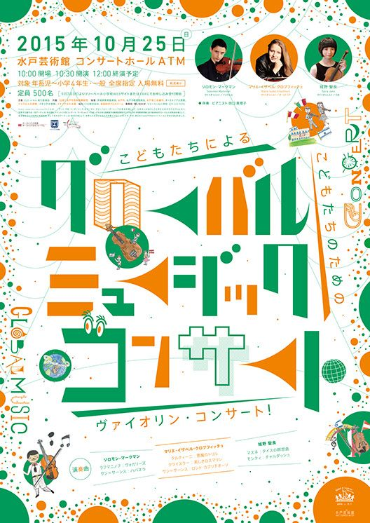 Global Music Concert - Seita Ishikawa (I,D), Masakazu Sato