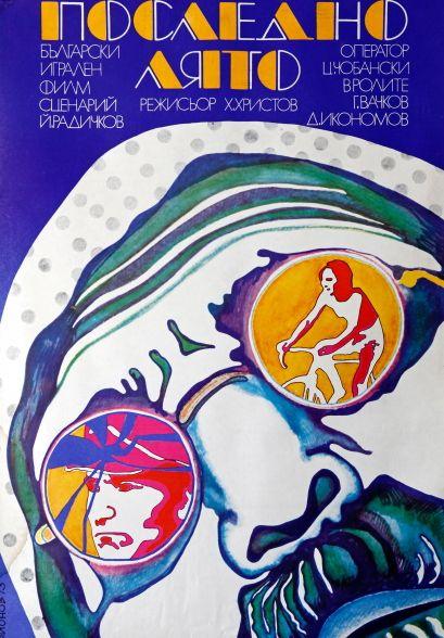Bulgarian film poster   socmus