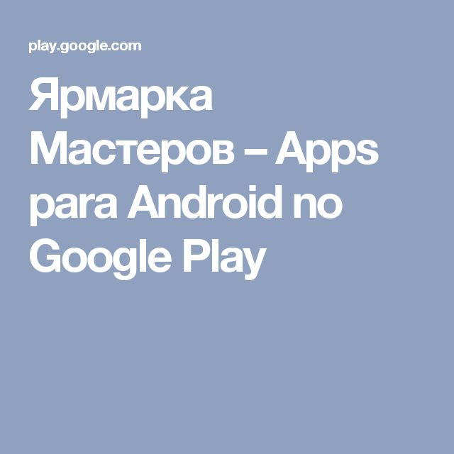 Ярмарка Мастеров – Apps para Android no Google Play