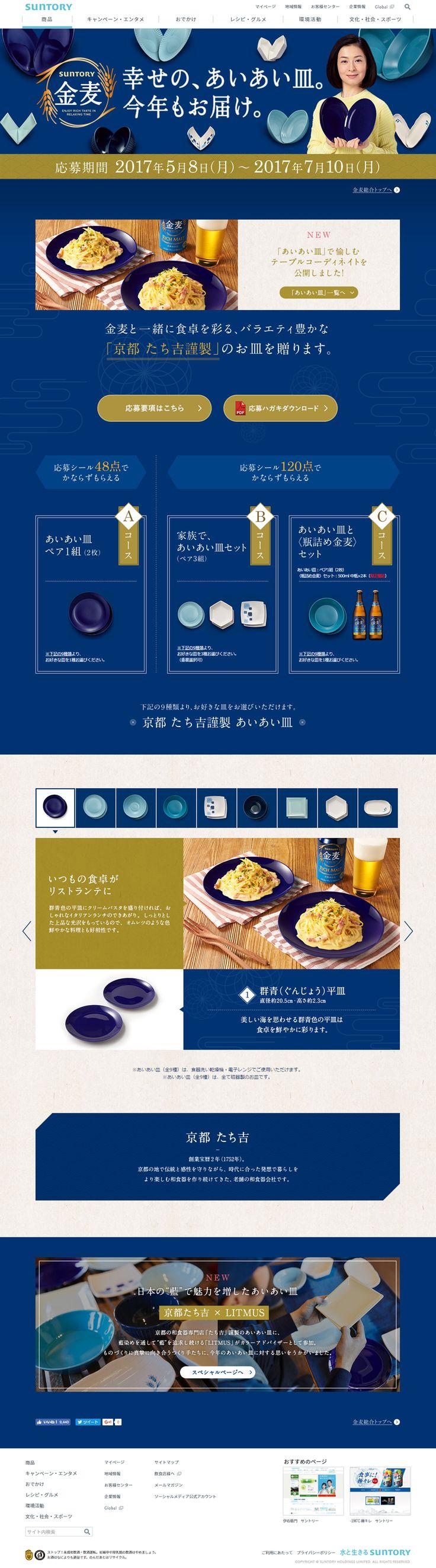 サントリー金麦「幸せの、あいあい皿。今年もお届け。」キャンペーン|WEBデザイナーさん必見!ランディングページのデザイン参考に(和風系)