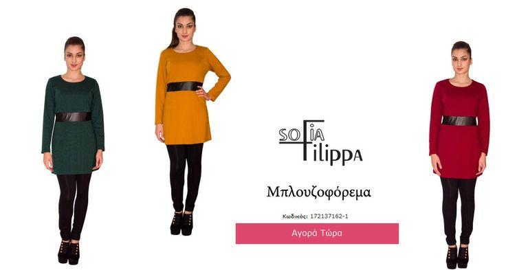 www.sofiafilippa.gr  sale !!!!!