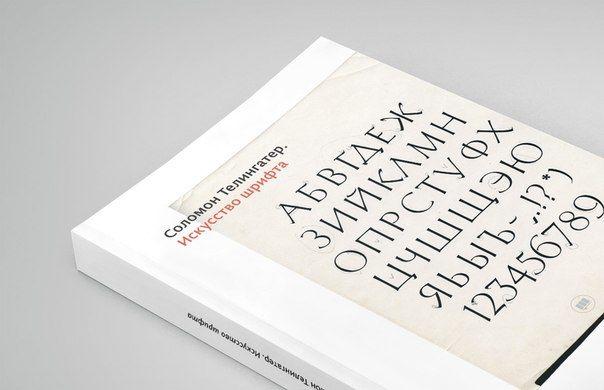 Предзаказ книги «Соломон Телингатер. Искусство шрифта»
