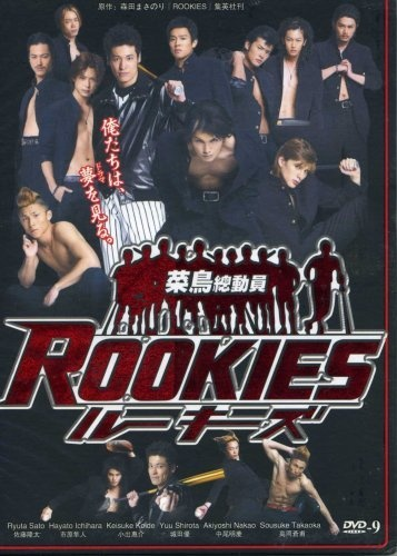Rookies ~ Ichihara Hayato, Koide Keisuke