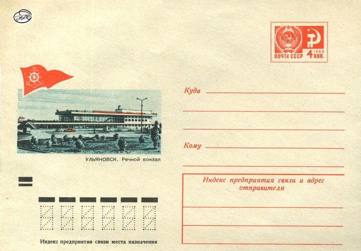 Ульяновск. Речной вокзал. Конверт издан Министерством связи СССР в 1972 г.
