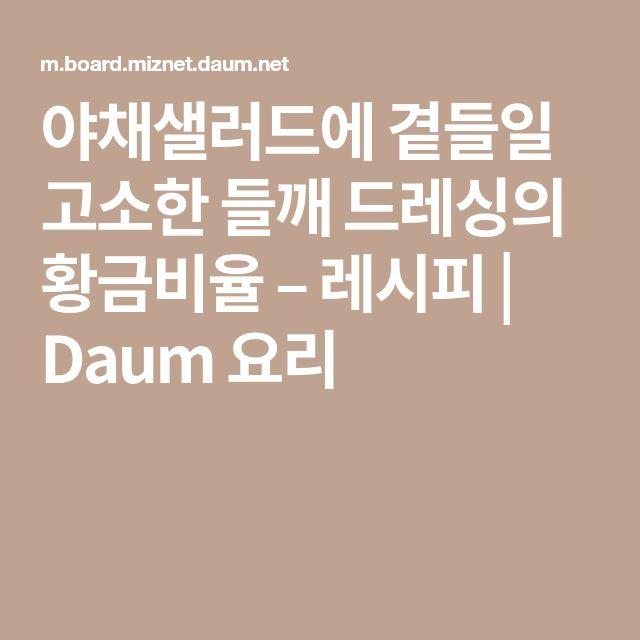 야채샐러드에 곁들일 고소한 들깨 드레싱의 황금비율 – 레시피 | Daum 요리