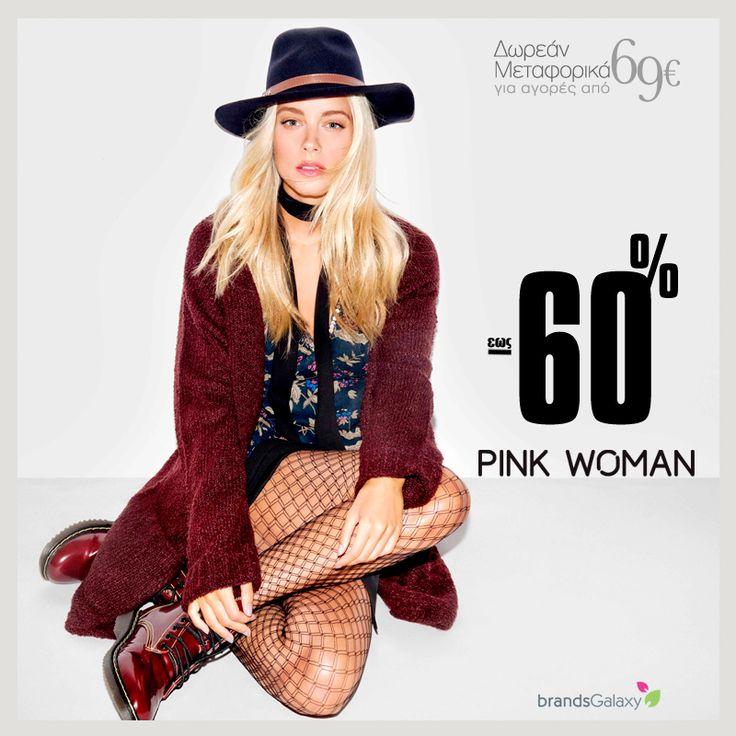 Η Δούκισσα σας προτείνει επώνυμα ρούχα Pink Woman από 2€ Προλάβετε!