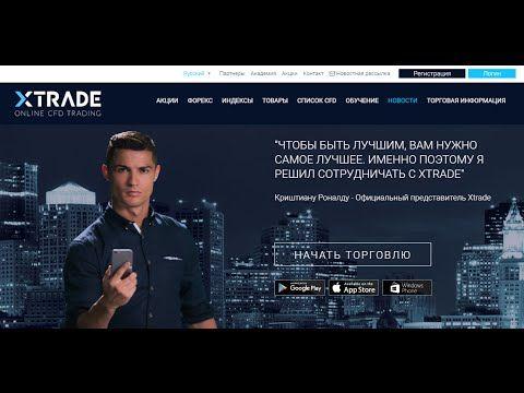 #Xtrade – Все для работы на #Forex! +20$ бонус без депозита!