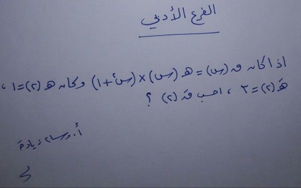 الفرع الادبي سؤال رياضيات Arabic Calligraphy Calligraphy Arabic