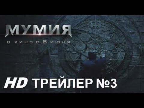 Добро пожаловать в ТЕМНУЮ ВСЕЛЕННУЮ. Отныне миром правят боги и монстры.  #МУМИЯ В #кино с 8 июня #фильмы #премьеры #UniversalRussia