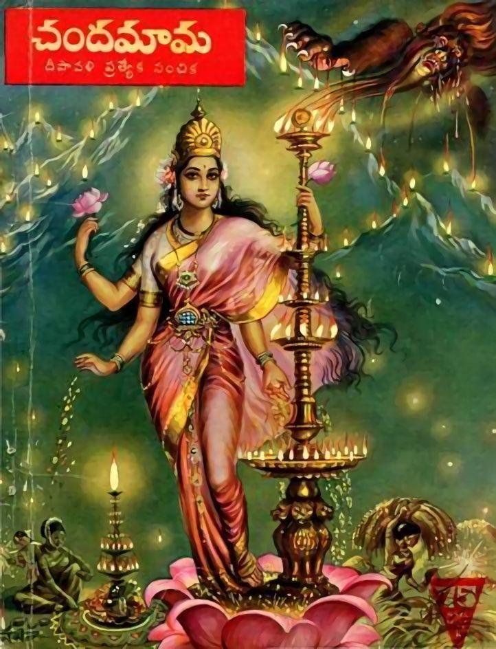 Hindu Cosmos - Goddess Lakshmi  Chandamama November 1960 Monthly...