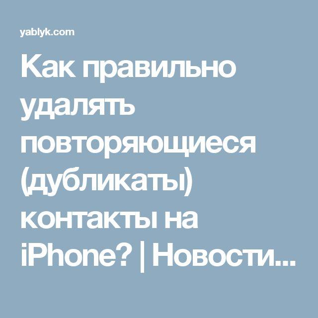 Как правильно удалять повторяющиеся (дубликаты) контакты на iPhone? | Новости iPhone, iPad и Mac. Программы для iPhone, обзоры и инструкции