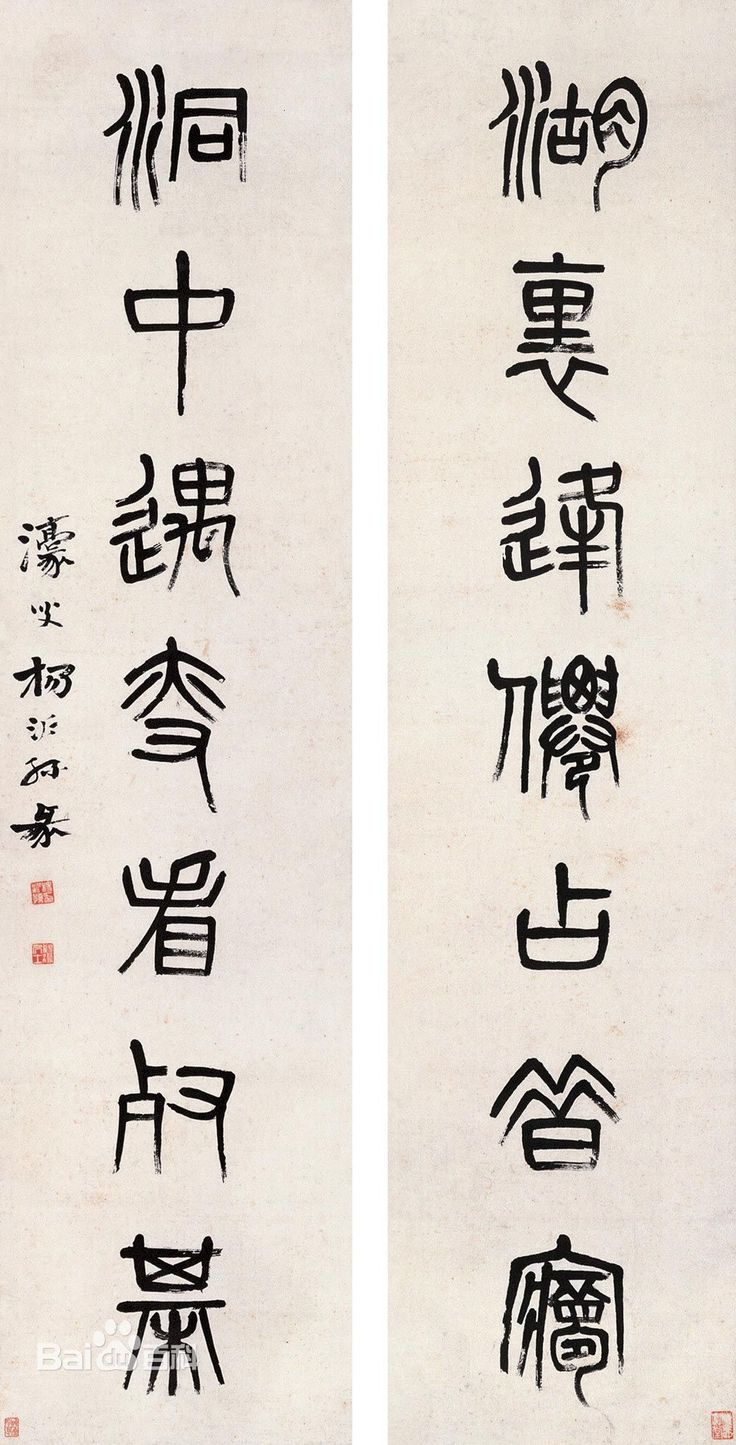 213 Best Images About Chinese Calligraphy On Pinterest