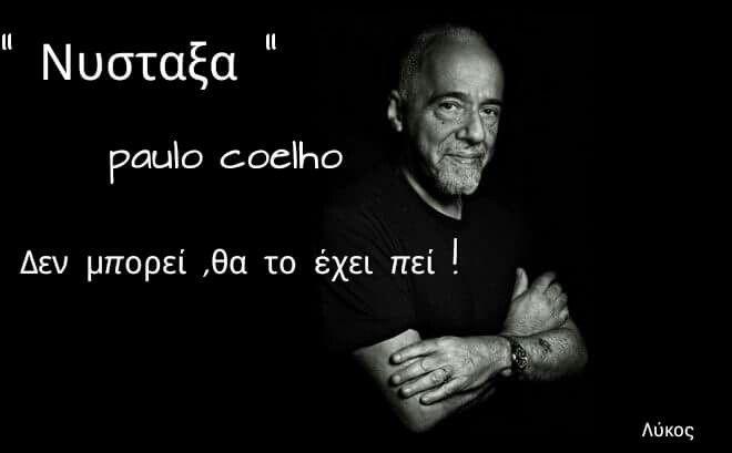 Paulo Coelho - Νυσταξα