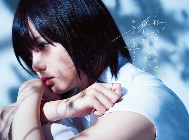 欅坂46「真っ白なものは汚したくなる」TYPE-Aジャケット