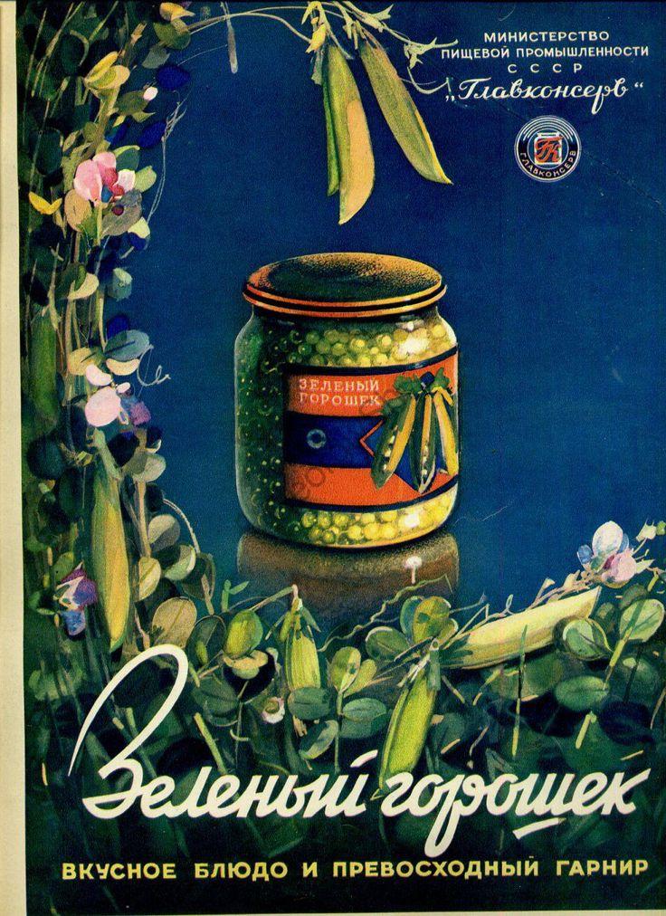 "Реклама из журнала ""Огонёк"" №24 1952 г."