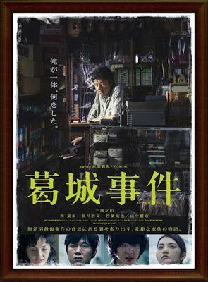 葛城事件Katsuragi Jiken 2016   街頭隨機殺人事件  電影    這是一部劇情片描述一名男子在市中心地下街隨機殺害市民而他對自己的行為毫無悔意這名男子年近三十生在葛城家是一尋常四口之家的么子他待業無不良嗜好無精神異常卻在公眾場所犯行到底是什麼原因導致他犯下震驚社會的刑案與他的家庭環境密切相關  葛城事件由赤崛雅秋擔任編導改編他自己的舞台劇三浦友和南果步新井浩文若葉龍也以及田中麗奈領銜主演雖然這是殺人犯的故事葛城家的么子是兇手但真正的主角乃是葛城全家藉由這件重大刑案描繪日本家庭裡的夫妻關係育兒態度群眾觀感精神壓力反映日本近代社會風氣甚至當代世界我不想這麼說但這部片是一幅浮世繪電影預告  喜歡這部電影的讀者也會感興趣  紙之月紙の月 2014  雨木隨筆  到底誰做錯  當我嘗試整理從葛城事件收到的東西我就想到一則生活經驗有時候電影不是告訴我們新的東西而是喚醒一些我們已經知道的東西設法讓我們再想一想 有一天下午我跑去巷子的小店吃麵店外站了兩個人髮型一樣上衣一樣背的書包也一樣看起來不像剛吃完麵也不像要去吃麵陣風細雨天氣不是太好我又餓得要命先進去點東西吃…