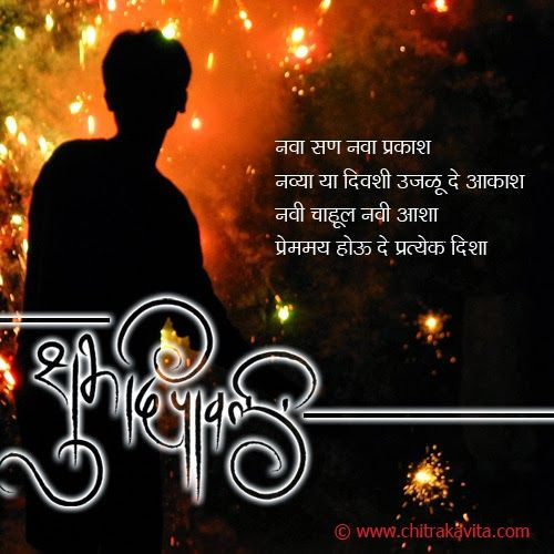 The 21 best diwali festival images on pinterest diwali festival check out happy diwali marathi greeting photos more images and updates from diwali 2012 on rediff pages m4hsunfo