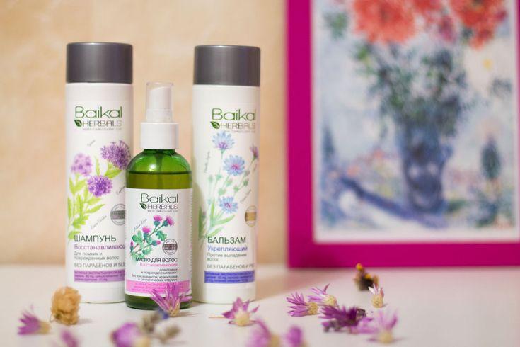 Baikal Herbals - уход за волосами с байкальскими травами