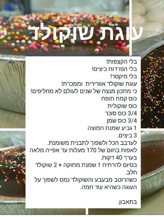 עוגת שוקולד קלילה