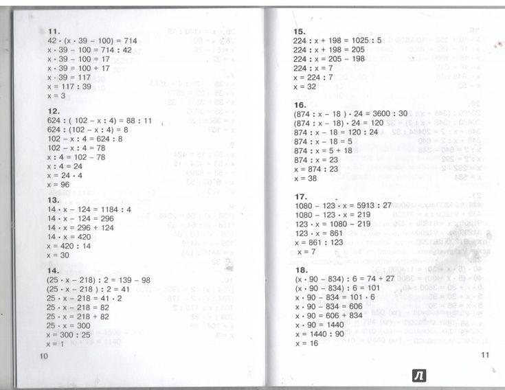 Ответы на задание 205 учебника по математике 4 класса л.п.кочиной и н.п.листопада