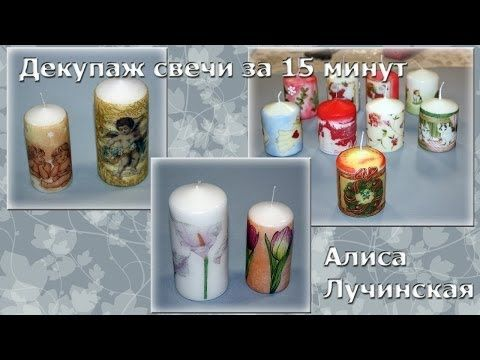 Декупаж свечи, мини-мк Алисы Лучинской - YouTube