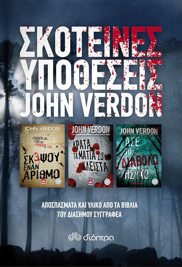 ΔΩΡΕΑΝ ΕΒΟΟΚ: Σκοτεινές Υποθέσεις – John Verdon. Για όσους δεν έχουν γνωριστεί ακόμα με το ηλεκτρονικό βιβλίο, αλλά και όσους θέλουν να περιηγηθούν στον κόσμο του διάσημου συγγραφέα της αστυνομικής λογοτεχνίας!