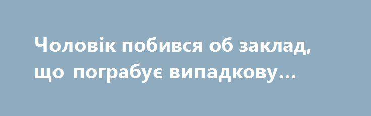 Чоловік побився об заклад, що пограбує випадкову перехожу http://konotop.in.ua/novosti/ostann-novini/cholovik-pobivsya-ob-zaklad-shho-pograbuye-vipadkovu-perehozhu/  Аби довести своєму знайомому, що він «справжній» чоловік, 24-річний мешканець Конотопа пограбував жінку. Жертву обрав...
