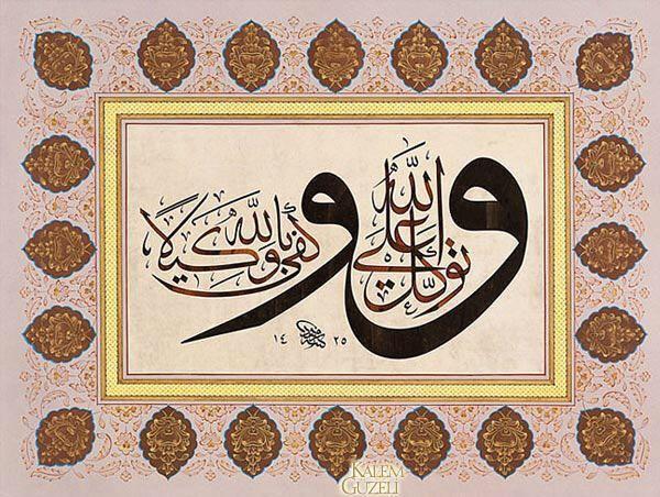 """""""(Yalnız) Allah'a tevekkül et(dayanıp güven)! Vekîl (Koruyucu) olarak Allah yeter."""" (Ahzap Sûresi, 33/3)"""