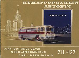 ВО Автоэкспорт по автобусу ЗиЛ-127  Название: ЗиЛ-127 01.jpg    ID:1103969
